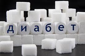 14 ноября – Всемирный день борьбы против диабета