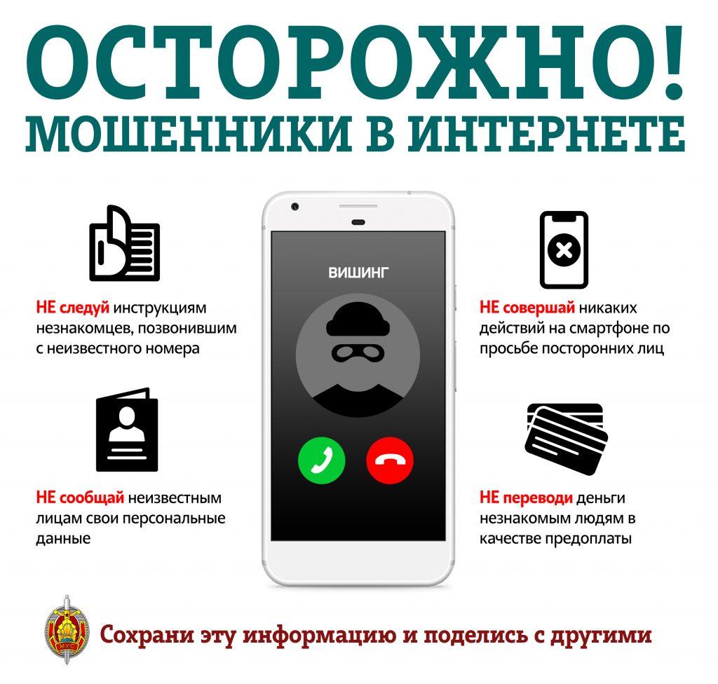 """Профилактическая акция """"Декада кибербезопасности"""""""